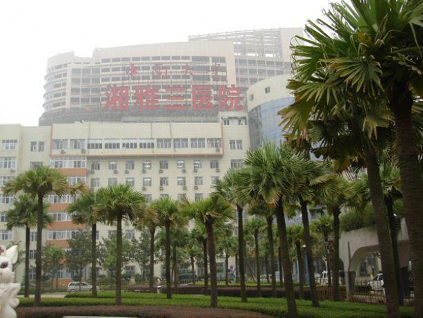 中南大学湘雅三医院